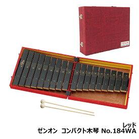 ゼンオン コンパクト 折りたたみ 木琴 No.184WA 赤 18鍵 ZEN-ON 全音 卓上木琴