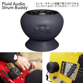 Fluid Audio Strum Buddy ポータブルギターアンプ 送料無料