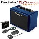 Blackstar コンパクトギターアンプ FLY3 ROYAL BLUE 電源アダプター セット 送料無料
