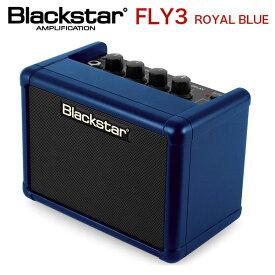 Blackstar コンパクトギターアンプ FLY3 ROYAL BLUE 限定カラー 送料無料