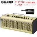 YAMAHA アンプ THR30II WIRELESS + LINE6 ワイヤレストランスミッター RelayG10T セット 送料無料