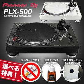 《選べる特典付き》PIONEER ターンテーブル PLX-500 ダイレクトドライブ《送料無料》