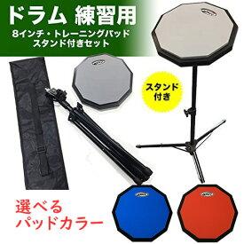 《訳あり特価!!》練習用トレーニングパッド + スタンドセット 8インチ 片面タイプ/Xiny / Decagon black base plate