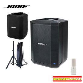 Bose S1 Pro (純正バッテリー付属) スピーカースタンド + 専用スリップカバー セット 《特典あり》ボーズ Multi-Position PA system 送料無料