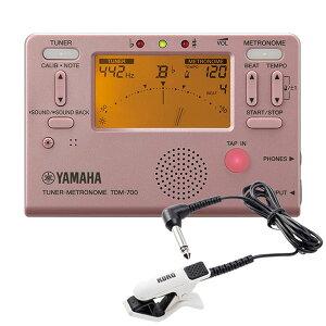 《ゆうパケットで送料無料》 YAMAHA TDM-700P ピンク チューナー メトロノーム + KORG CM-300 WH チューナー用 マイクロフォン セット