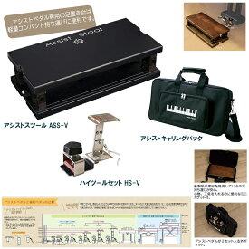 【ピアノ用 アシストペダル バッグセット】吉澤 ASS-V BK ブラック + アシストキャリングバック + アシストペダルハイツール(HS-Vセット)