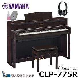 【在庫あり】ヤマハ クラビノーバ CLP-775R ダークローズウッド【ヘッドフォン 高低椅子付属】【配送設置無料(沖縄・離島納品不可)】