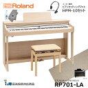 【10月下旬頃入荷予定:予約受付中】Roland RP701-LA【ピアノマットセット】ローランド 電子ピアノ ライトオーク調仕…