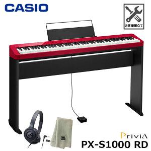CASIO カシオ Privia PX-S1000RD【専用スタンド、ヘッドフォン、楽器クロスセット】『ペダル・譜面立て付属』