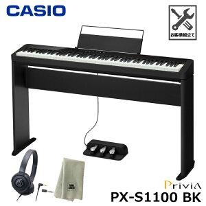 CASIO カシオ Privia PX-S1100BK 【専用スタンド、3本ペダル SP-34、ヘッドフォン、楽器クロスセット】 ブラック 『ペダル・譜面立て付属』