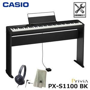 CASIO カシオ Privia PX-S1100BK 【専用スタンド、ヘッドフォン、楽器クロスセット】 ブラック 『ペダル・譜面立て付属』