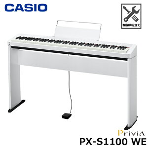 CASIO カシオ Privia PX-S1100WE 【専用スタンドセット】 ホワイト プリヴィア 電子ピアノ 白 『ペダル・譜面立て付属』