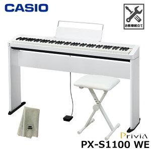 CASIO カシオ Privia PX-S1100WE 【専用スタンド、折りたたみ椅子、楽器クロスセット】 ホワイト 『ペダル・譜面立て付属』