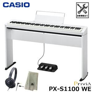 CASIO カシオ Privia PX-S1100WE 【専用スタンド、3本ペダル SP-34、ヘッドフォン、楽器クロスセット】『ペダル・譜面立て付属』