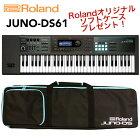 【特典:Rolandオリジナルソフトケースプレゼント】Roland61鍵盤シンセサイザーJUNO-DS61【送料無料】