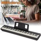 《2月9日発売ご予約受付中》RolandローランドFP-10-BKポータブル・ピアノ88鍵モデルピアノタッチ採用【送料無料】
