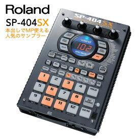 ROLAND ローランド サンプラー SP-404SX【送料無料】dzone