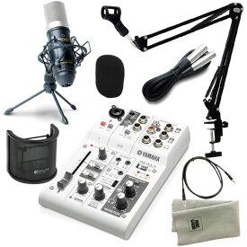 《使い方動画付属》YAMAHA ヤマハ AG03 ウェブキャスティングミキサー + コンデンサーマイク + アーム型スタンド(黒) + ポップガードPO-7 + クロス + ミニケーブル 配信セット