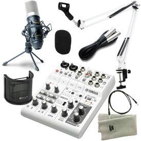 《使い方動画付属》YAMAHA ヤマハ AG06 ミキサー + コンデンサーマイク + アーム型スタンド(白) + ポップガードPO-7 + クロス + ミニケーブル 配信セット