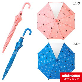 ミキハウス ダブルビー mikihouse かさ(M45cm・L50cm) ベビー キッズ 赤ちゃん 子供 雨具