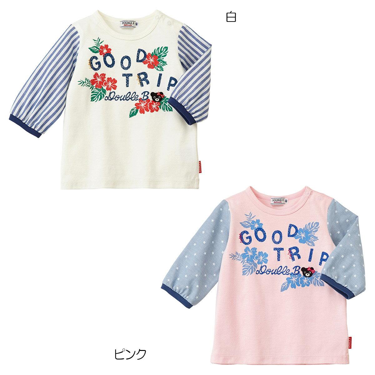 ミキハウス ダブルビー mikihouse Tシャツ(110cm・120cm・130cm・140cm)