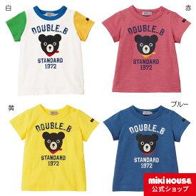 【アウトレット】ミキハウス ダブルビー mikihouse Tシャツ(80cm・90cm・100cm) ss202106_3a
