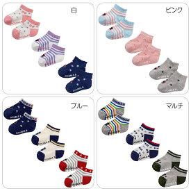 【アウトレット】ミキハウス ダブルビー mikihouse ローカットソックスパック(11cm-21cm) ベビー 赤ちゃん 靴下 男の子 女の子