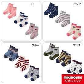 ミキハウス ダブルビー mikihouse ソックスパック(11cm-21cm) ベビー 赤ちゃん 男の子 女の子 靴下 キッズ 子ども 子供服 こども くつした