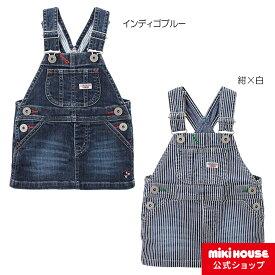 ミキハウス ダブルビー mikihouse サロペットスカート(80cm・90cm)