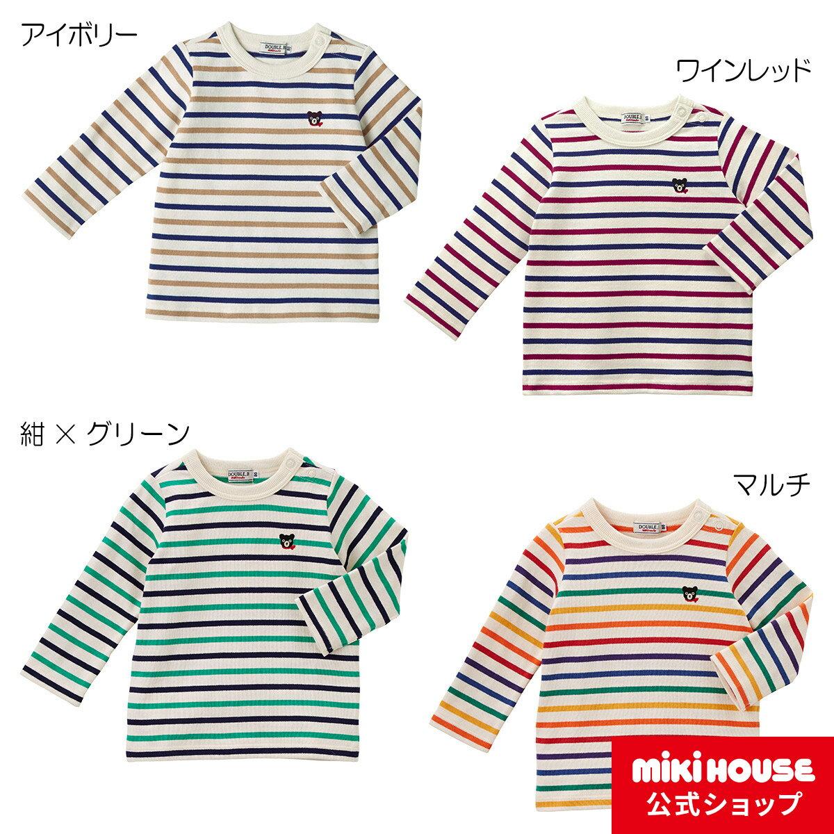 ミキハウス ダブルビー mikihouse Everyday DOUBLE_B厚手ボーダー長袖Tシャツ(70cm-150cm)