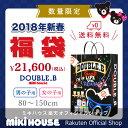 公式ショップ【ダブルB】2万円福袋(80cm-150cm)