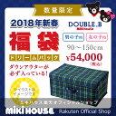 公式ショップ【ダブルB】5万円福袋(ドリームパック)(90cm-150cm)