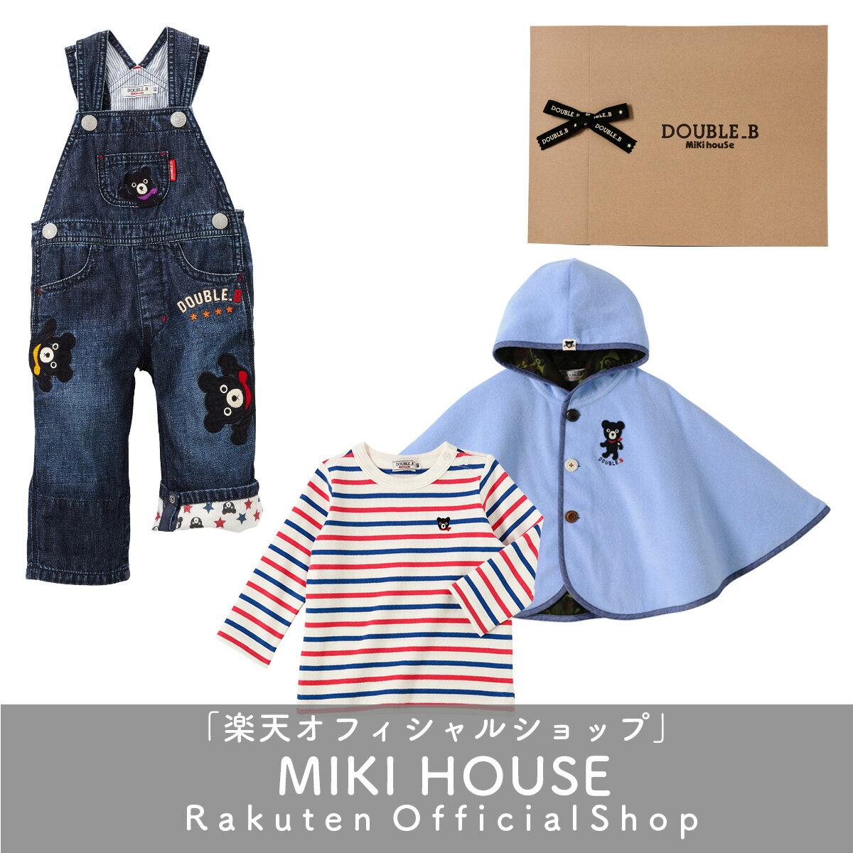【通販限定】ミキハウス ダブルビー mikihouse オーバーオール・ポンチョ・Tシャツのお得な3点セット【ラッピング済】(80cm)
