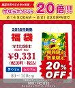 公式ショップ【セール】【ミキハウス】1万円福袋(80cm-130cm)