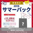 公式ショップ【ミキハウス】1万円サマーパック(福袋)(80cm-150cm)