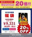 公式ショップ【ダブルB】1万円福袋(80cm-130cm)