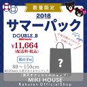 公式ショップ【ダブルB】1万円サマーパック(福袋)(80cm-150cm)