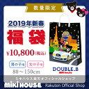 ミキハウス ダブルビー mikihouse 1万円福袋(80cm-150cm)
