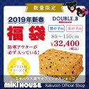 ミキハウス ダブルビー mikihouse 3万円福袋(80cm-150cm)