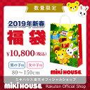 ミキハウス mikihouse 1万円福袋(80cm-150cm)