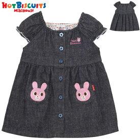 ミキハウス ホットビスケッツ mikihouse ダブルワッペン デニムワンピース(80cm・90cm) ベビー服 子供服 赤ちゃん 女の子 スカート