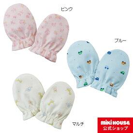 ミキハウス ホットビスケッツ mikihouse ミトン 男の子 女の子 子供 ベビー服 ベビー 赤ちゃん 新生児 グローブ 手袋 ギフト お祝い プレゼント