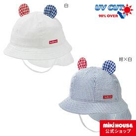 ミキハウス ホットビスケッツ mikihouse 日よけカバー付きハット(帽子)(42cm-48cm) co202004_1c