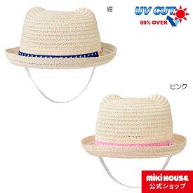 ミキハウス ホットビスケッツ mikihouse 麦わら風ハット(帽子)(44cm・46cm・48cm)
