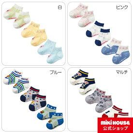 ミキハウス ホットビスケッツ mikihouse ローカットソックスパック3足セット(9cm-19cm) ベビー キッズ 赤ちゃん 子供 こども 靴下 女の子 男の子