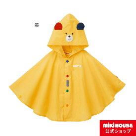 ミキハウス ホットビスケッツ mikihouse レインポンチョ〈フリー(70cm-90cm)〉 ベビー服 キッズ 子供服 男の子 女の子 レイングッズ 雨具