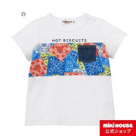 ミキハウス ホットビスケッツ mikihouse 半袖Tシャツ(70cm・80cm・90cm・100cm・110cm・120cm) ベビー服 キッズ 子供服 こども 男の子 女の子 半そで ss202106_1