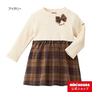 ミキハウス ホットビスケッツ mikihouse ワンピース(80cm・90cm・100cm・110cm・120cm) ベビー服 キッズ 子供服 こども 女の子 長袖
