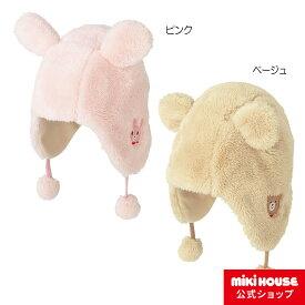 ミキハウス ホットビスケッツ mikihouse フード(帽子)〈フリー(46cm-50cm)〉 ベビー キッズ 赤ちゃん 子供 こども シープボア 女の子 男の子