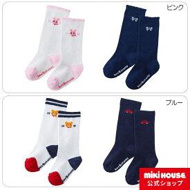 ミキハウス ホットビスケッツ mikihouse ハイソックスパック2足セット(9cm-19cm)ベビー 赤ちゃん 男の子 女の子 子供 こども 子ども 靴下 くつした キッズ